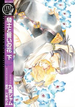 騎士と誓いの花 (下)-電子書籍