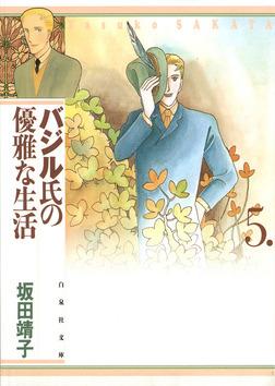バジル氏の優雅な生活 5巻-電子書籍