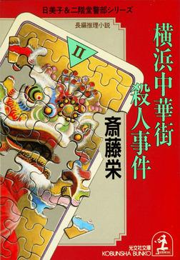 横浜中華街殺人事件-電子書籍