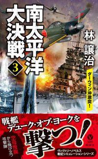 南太平洋大決戦(3)ダーウィン沖激突!