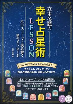 立木冬麗の幸せ占星術LESSON ホロスコープで読み解く星のメッセージ-電子書籍