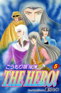 こうもり城 'NOW THE HERO!(5)