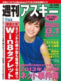 週刊アスキー 2013年 7/23号