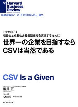 世界一の企業を目指すならCSVは当然である[インタビュー]-電子書籍