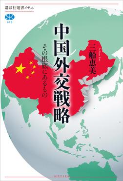 中国外交戦略 その根底にあるもの-電子書籍