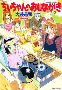ちぃちゃんのおしながき (3)-電子書籍