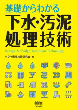 基礎からわかる下水・汚泥処理技術-電子書籍