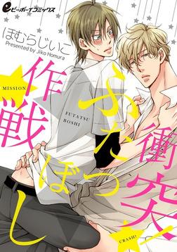 衝突!★★作戦(5) 初デートにはキケンがいっぱい-電子書籍
