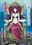 人魚姫のごめんねごはん(4)