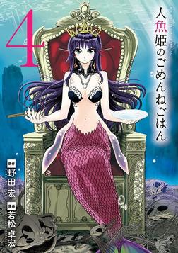 人魚姫のごめんねごはん(4)-電子書籍