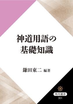 神道用語の基礎知識-電子書籍