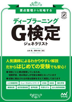 要点整理から攻略する『ディープラーニング G検定 ジェネラリスト』-電子書籍
