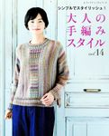 大人の手編みスタイルvol.14