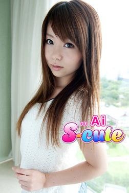 【S-cute】Ai #1-電子書籍
