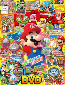 てれびげーむマガジン 2015 July-電子書籍