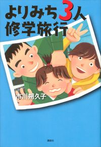 よりみち3人修学旅行(講談社)