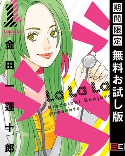 ラララ 1巻【期間限定 無料お試し版】-電子書籍