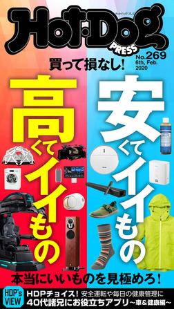 Hot-Dog PRESS (ホットドッグプレス) no.269 安くてイイもの高くてイイもの-電子書籍