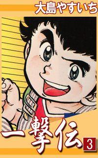 一撃伝 (3)