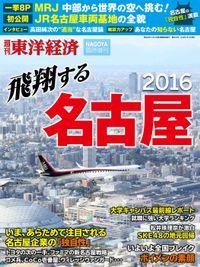 週刊東洋経済臨時増刊 飛翔する名古屋2016