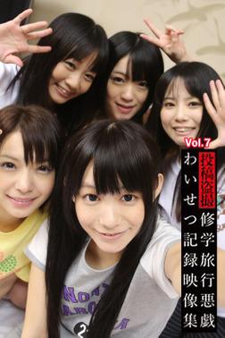 修学旅行悪戯わいせつ記録映像集 Vol.7-電子書籍