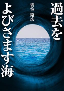 過去をよびさます海-電子書籍