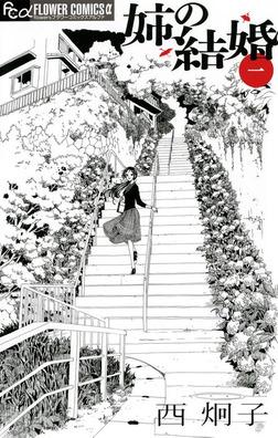 姉の結婚(1)【期間限定 無料お試し版】-電子書籍