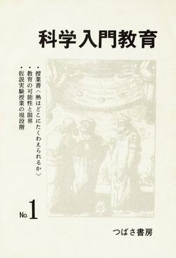 科学入門教育 1-電子書籍