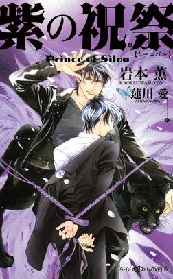 紫の祝祭 Prince of Silva 【イラスト付】【電子限定SS付】-電子書籍