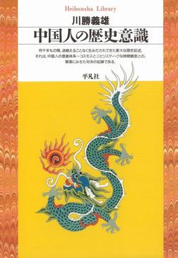 中国人の歴史意識-電子書籍
