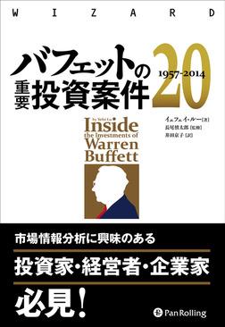 バフェットの重要投資案件20 1957-2014-電子書籍
