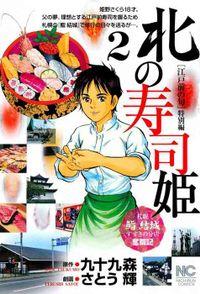 北の寿司姫 2