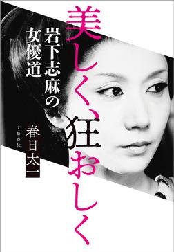 美しく、狂おしく 岩下志麻の女優道-電子書籍