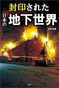 封印された日本の地下世界