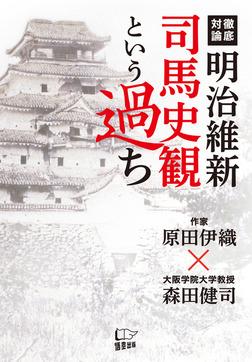 明治維新 司馬史観という過ち-電子書籍