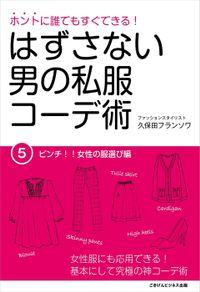 はずさない男の私服コーデ術(5)