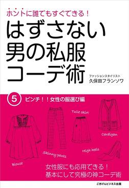 はずさない男の私服コーデ術(5)-電子書籍
