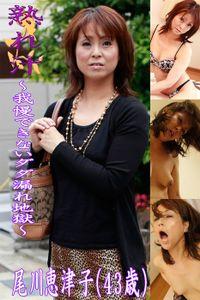 熟れ汁~我慢できないダダ漏れ地獄~尾川恵津子(43歳)