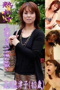 熟れ汁~我慢できないダダ漏れ地獄~尾川恵津子(43歳)-電子書籍
