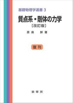 質点系・剛体の力学(改訂版) 基礎物理学選書 3-電子書籍