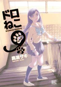 ドロねこ9 (3)