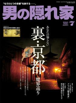 男の隠れ家 2015年7月号-電子書籍