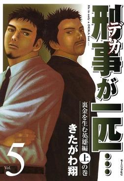 刑事が一匹…(5)-電子書籍