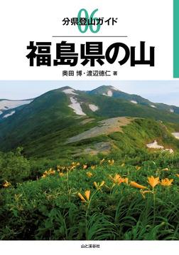 分県登山ガイド 06 福島県の山-電子書籍
