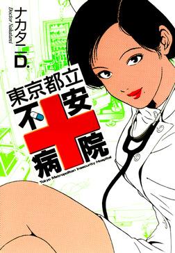 東京都立不安病院-電子書籍