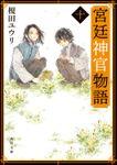 宮廷神官物語 十(角川文庫版)