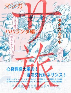 サ旅 ハパランダ編-電子書籍