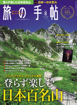 旅の手帖_2016年8月号-電子書籍