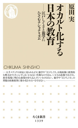 オカルト化する日本の教育 ──江戸しぐさと親学にひそむナショナリズム-電子書籍