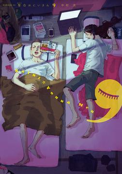聖☆おにいさん(9)-電子書籍